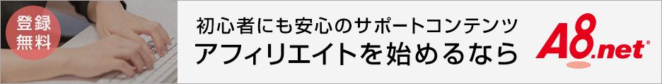 A8ネット/エーハチネット