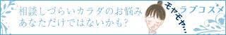 ラブコスメ Click Here!