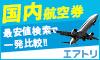 東京⇔札幌が一泊宿泊券付きで、なんと!お一人様31,100円〜