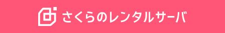 さくらのレンタルサーバ Click Here!