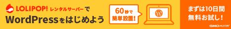 有料レンタルサーバ人気No.1!のロリポップ
