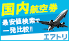 格安航空券空の旅.com